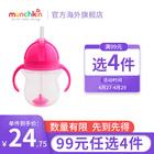 munchkin 满趣健 儿童水杯 24.75元(需买4件,共99元)