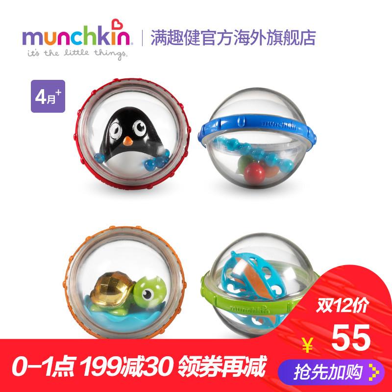 美国munchkin麦肯齐满趣健益智漂浮水球洗澡玩具2个装