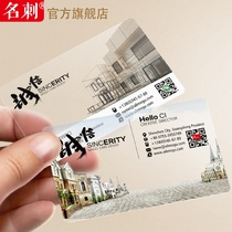 Name Thorn business Card production free design double-sided printing custom micro-high-end business company personality Creative WeChat QR Code plastic scrub PVC Waterproof Printing personal custom making card