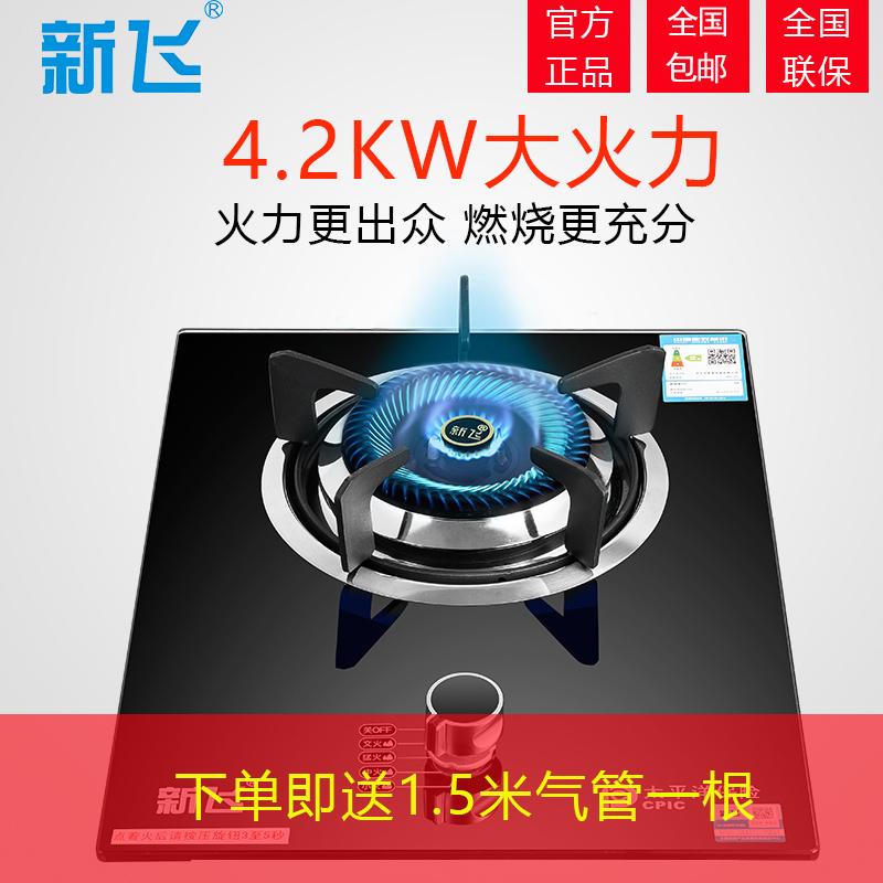 FRESTECH/新飞 a7009家用单灶单眼灶台式天然气液化气煤气灶具