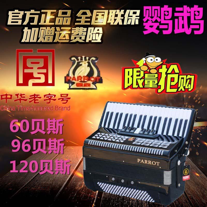 Попугай рука орган тест уровень играя начинающий 60/96/120 бас бас три и четыре строка тростник обыкновенный рука орган бесплатная доставка