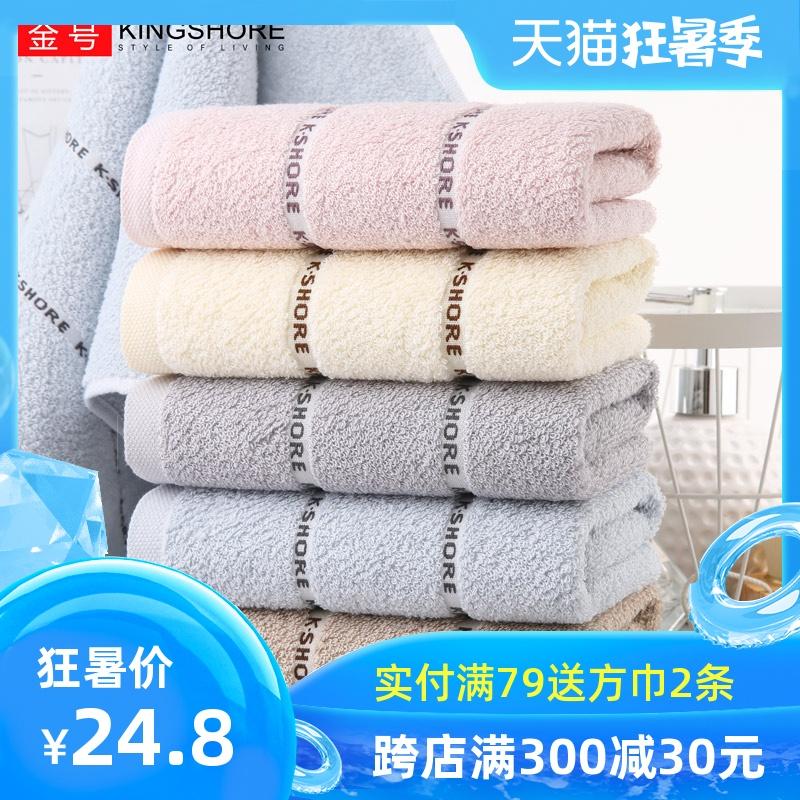 4条 金号纯棉毛巾家用男女大成人情侣洗脸面巾吸水不掉毛批发全棉
