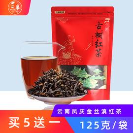 滇红茶古树红茶云南滇红凤庆金丝金芽晒红蜜香茶叶袋装