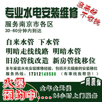 全南京上门服务 进水管 下水管 电线线路 开关 插座维修安装移位