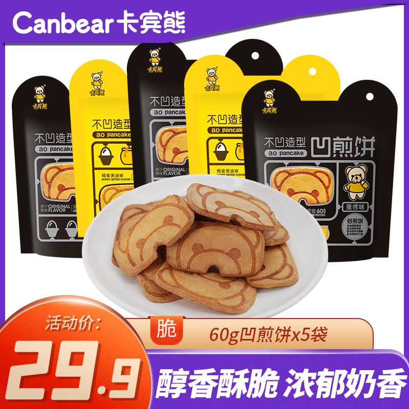 卡宾熊60g*5袋凹煎饼早餐饼干