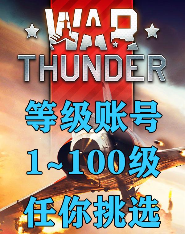 国际服 War Thunder 战争雷霆 氪金账号 等级账号 1~100级 出租