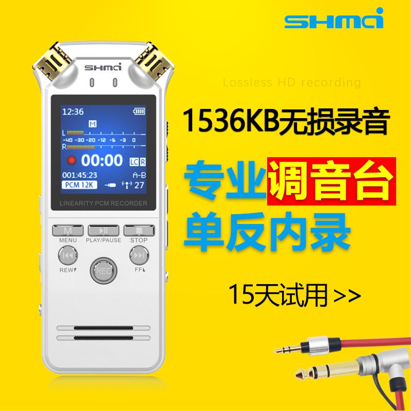 升迈D50专业婚庆调音台内录录音笔高清远距音单反取证学生录音器