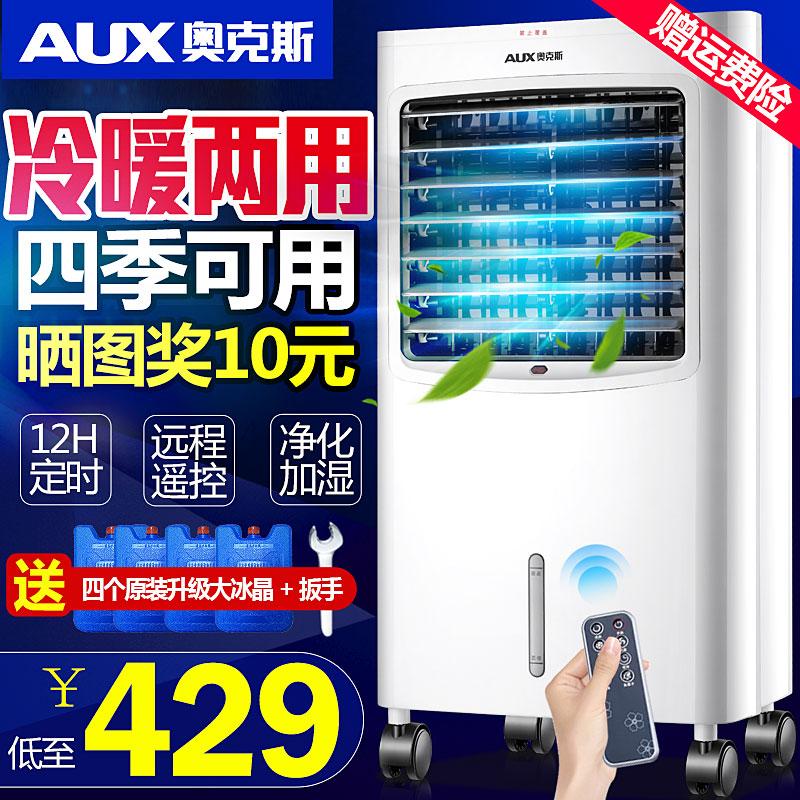 空调扇冷风扇