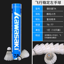 Official website, Kawasaki badminton, 12, equipped with resistance to fight Wang training, goose feather rain ball indoor and outdoor yumaoqiu
