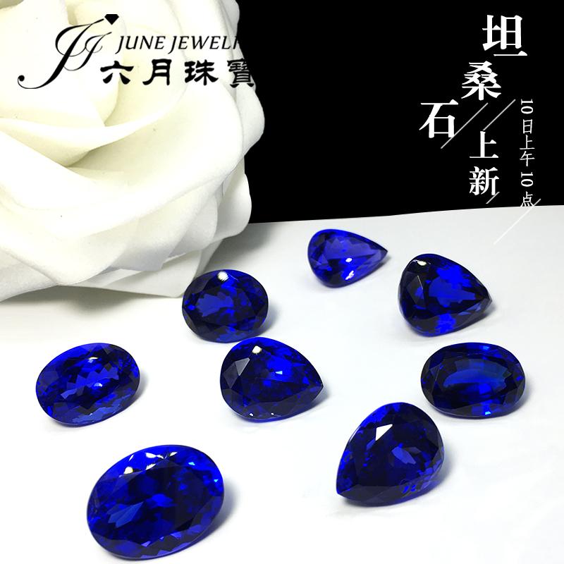 5a坦桑石裸石戒面新货10克拉标准大小18k金镶嵌戒指吊坠彩宝定制