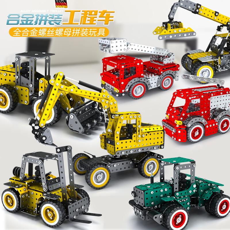 限5000张券拼装玩具男孩益智高难度积木工程车消防车农械车合金模型拼装机械