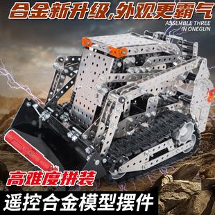 金属拼装玩具儿童高难度大型机械遥控车坦克组装模型成人益智积木