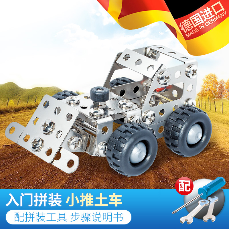 eitech爱泰德国原装进口入门金属拆装玩具模型小推土车男孩6-8岁