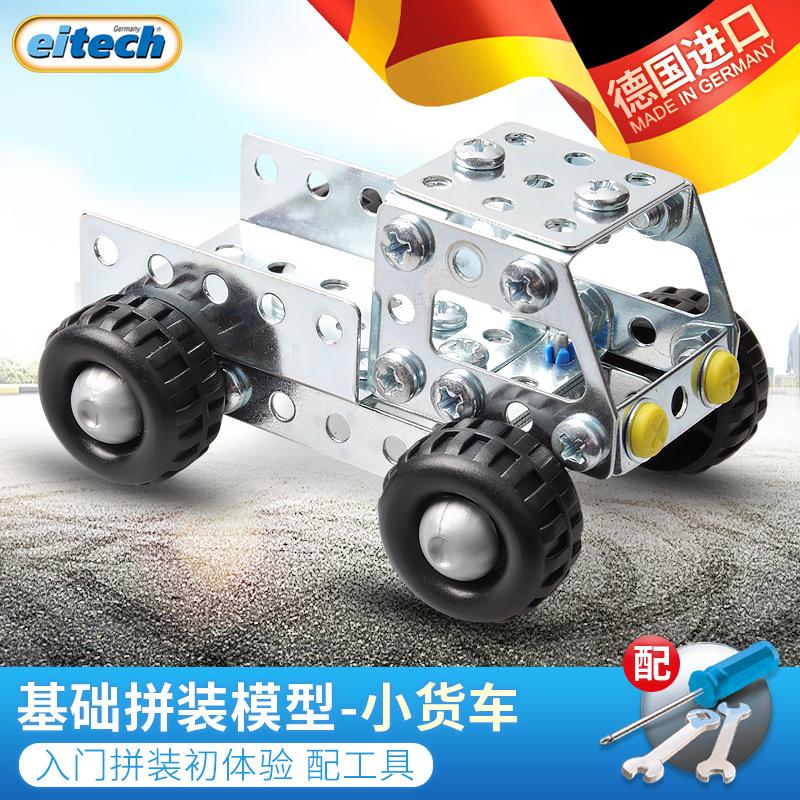 eitech德国爱泰儿童益智金属拼装玩具模型小货车男孩动手拆装6岁