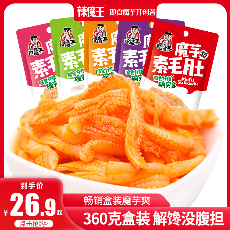 辣魔王魔芋爽360g素毛肚辣条香麻辣丝低休闲食品卡脂整箱小吃零食