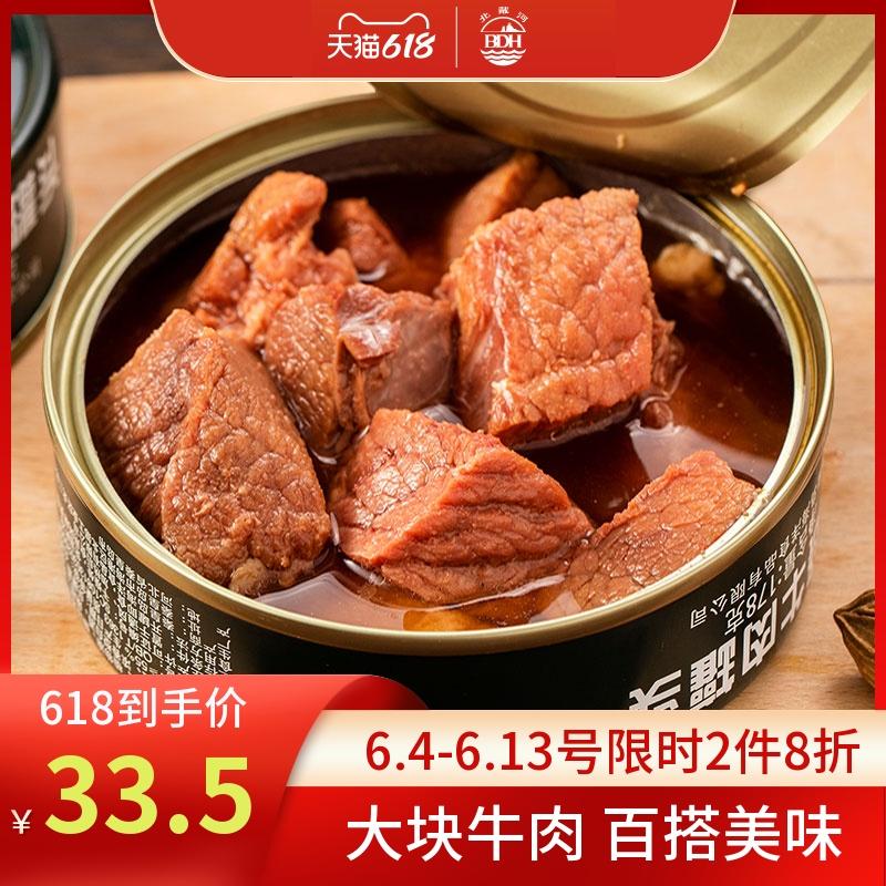 北戴河红烧牛肉罐头178g午餐肉罐头即食户外速食下饭菜熟食品