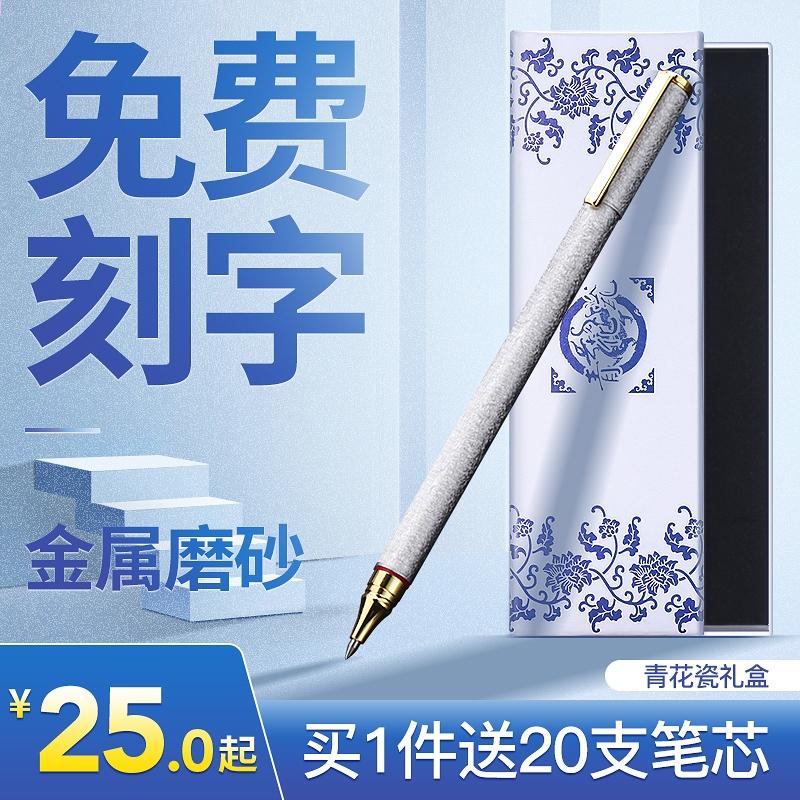 真彩中性笔礼盒装 磨砂金属笔杆商务签字笔 学生考试用水笔黑笔碳素笔定制logo 学生用刻字签字笔