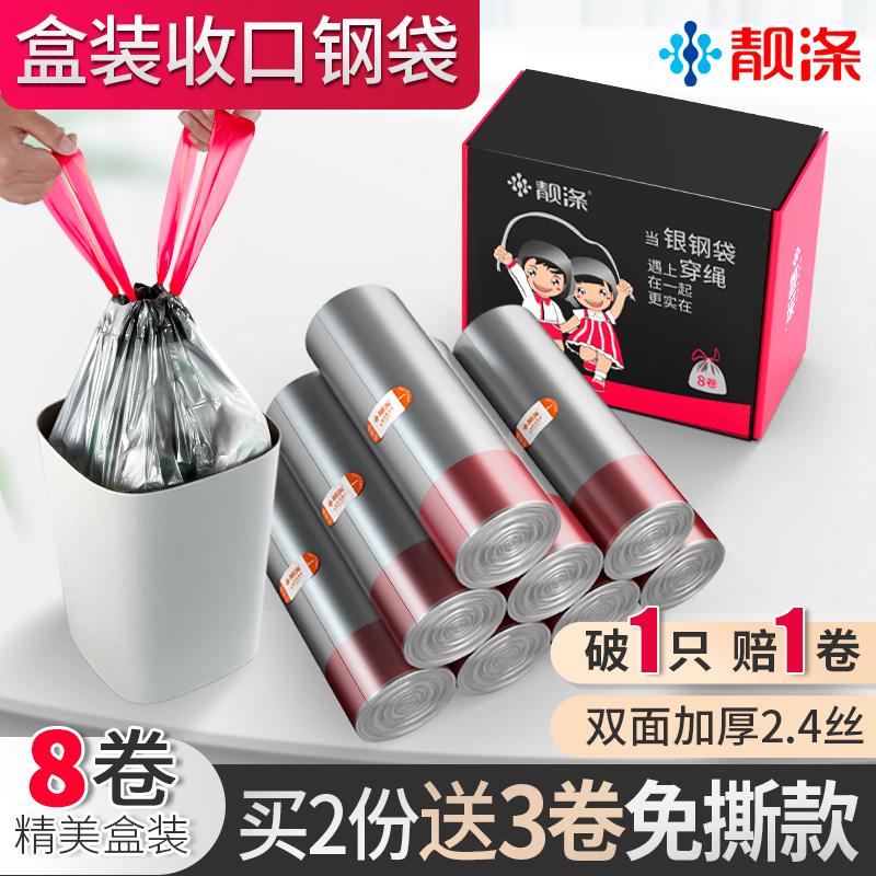 靓涤手提式垃圾袋加厚自动收口抽绳银钢家用厨房塑料袋中大号8卷