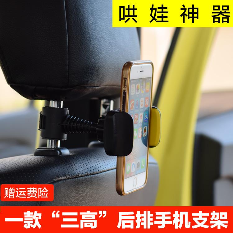 车载后座手机车支架汽车手机架后排座椅靠枕平板iPad4-15寸