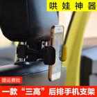 车载后座手机车支架汽车后排座椅靠背手机架后座手机架椅背后排 11.9元