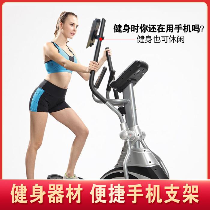 跑步机椭圆机动感单车手机架小区户外健身房健身器材平板iPad支架