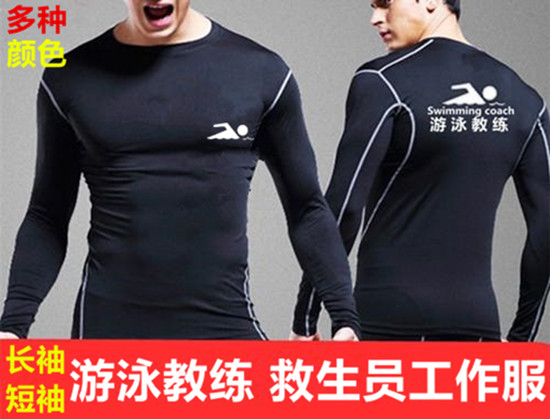 Swimming coach lifeguard work clothes mens sports TIGHTS STRETCH quick drying ventilation training teaching long sleeve short sleeve