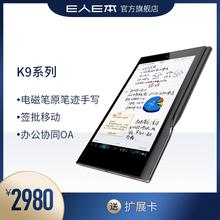 安卓 商务办公系统 全网通4G移动办公 e人e本 电磁笔原笔迹手写 手写平板电脑 7.9英寸轻薄便携