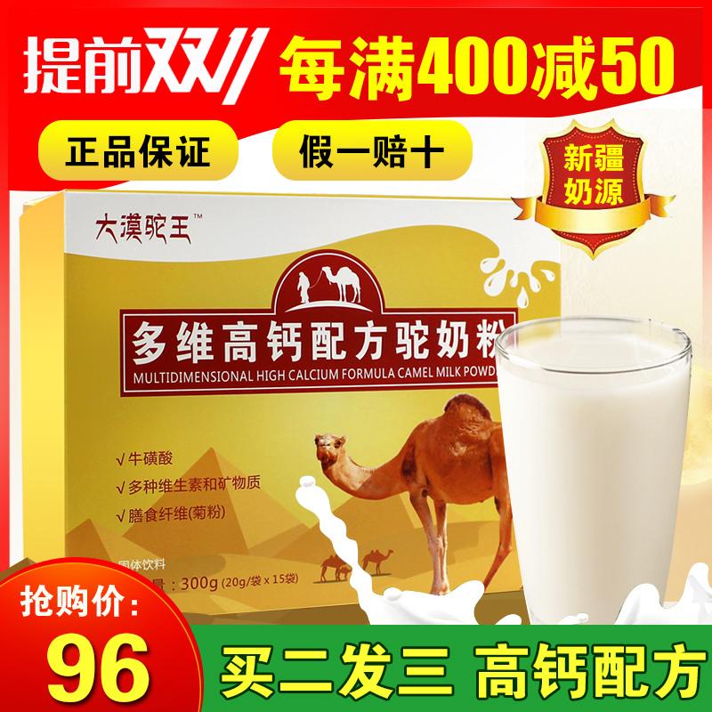2送1新疆骆驼奶新鲜纯驼奶粉无糖驼奶粉非迪拜骆驼奶官网正品