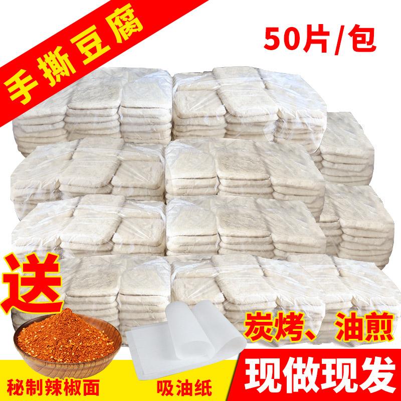 贵州特产毕节正宗大方手撕豆腐臭豆腐半成品商用油炸烙锅烧烤豆腐