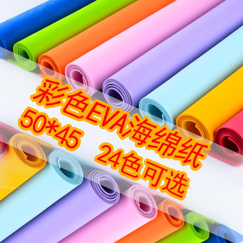 彩色海绵纸 大号泡沫纸EVA纸 幼儿园手工环创材料约1.5MM厚50*45