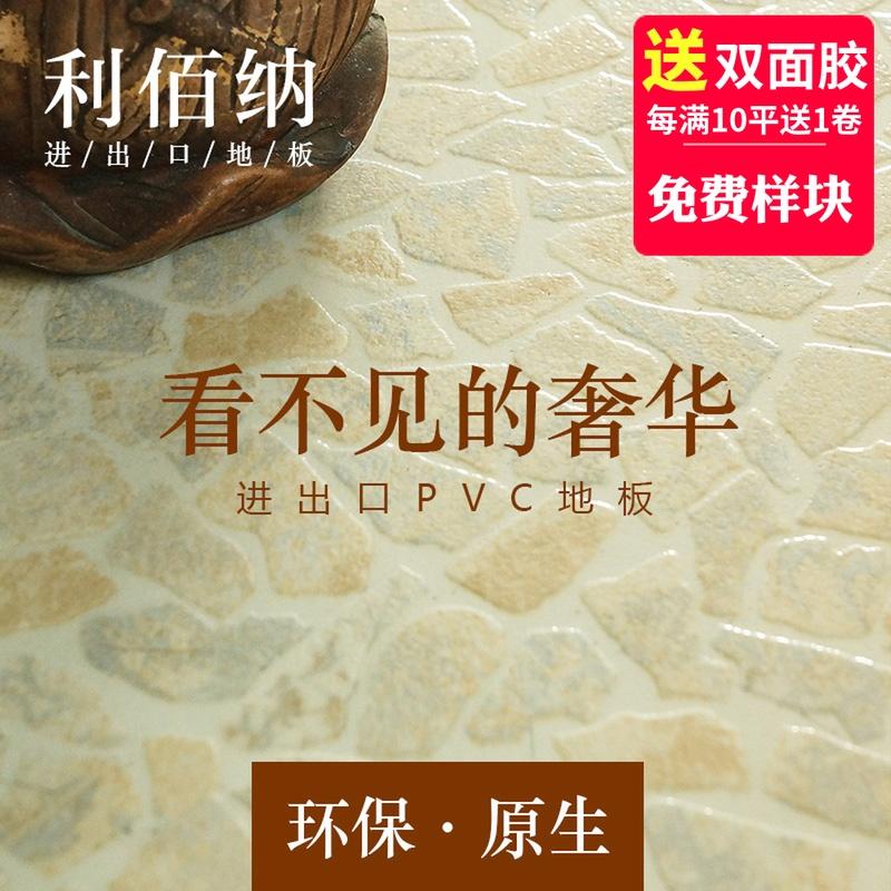 塑胶地板革PVC地板加厚耐磨防水炕革榻榻米革地板贴家用厨房卧室10月21日最新优惠