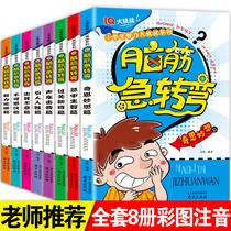 脑筋急转弯小学注音版正版包邮全套8册 脑筋急转弯6-8-10-12岁大全小学生一年级二年级三年级课外阅读书籍必读儿童读物老师推荐