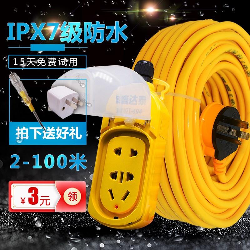 防水电源插座插板带线接拖线板电动摩托车电瓶车充电线延长线户外