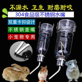 小宠物水壶悬挂仓鼠龙猫兔子饮水器荷兰猪松鼠滚珠防漏喂水喝水器图片