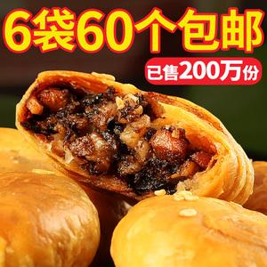 正宗安徽特產黃山燒餅60個梅干菜扣肉酥餅網紅美食糕點心零食小吃
