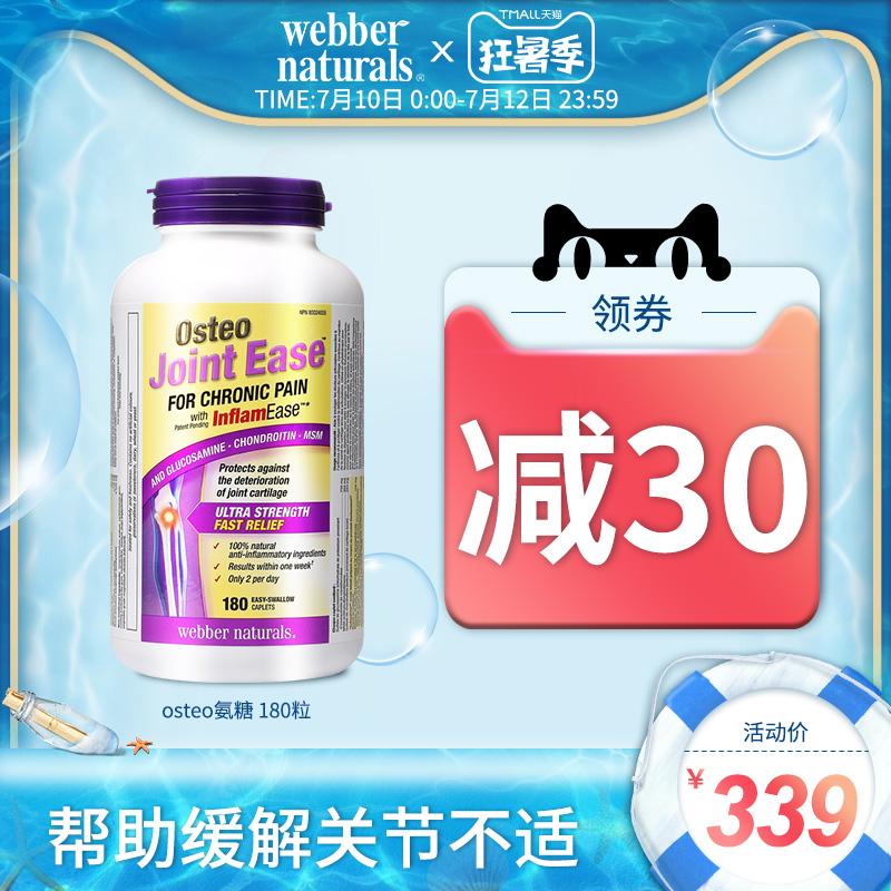 Webber Naturals中老年硫酸氨糖骨关节灵草本清炎配方OSTEO 180粒
