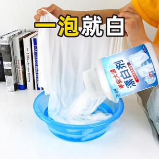 家用漂白剂白色衣物增白水去黄专用洗白衣服染色立还原漂泊粉神器