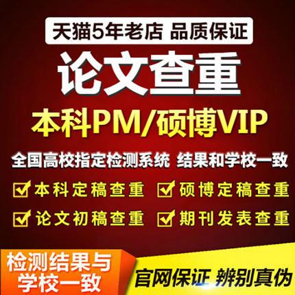 中國論文查重檢測碩士博士PMLC本科??茩z索vip5.3適畢業知網查重