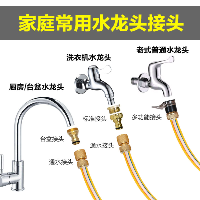 洗车水枪水管接头洗衣机水龙头万能接口4分软水管快速转接头配件