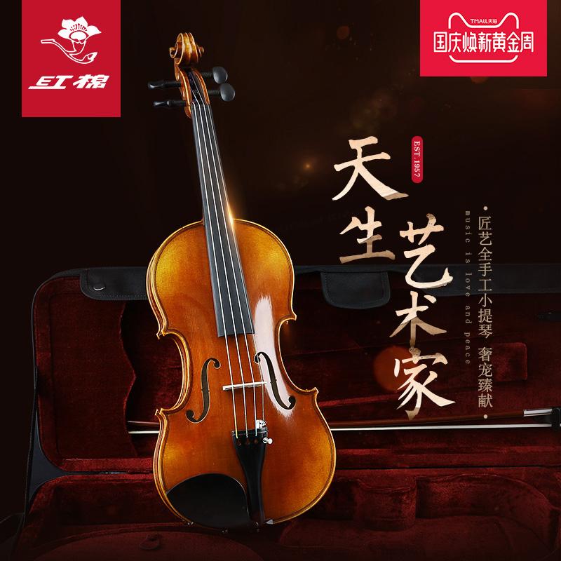 红棉小提琴专业成人考级独奏演奏小提琴 高档纯手工制作舞台提琴