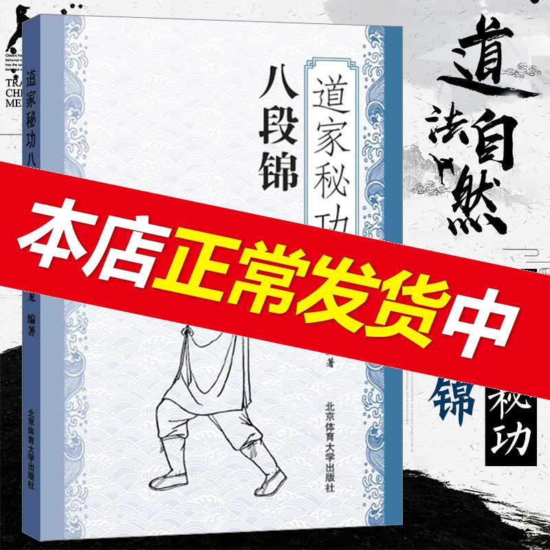 现货武术书籍古书道家秘功八段锦