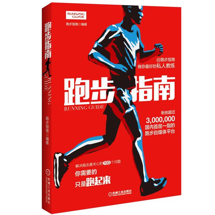 正版 跑步指南书 跑步书籍 跑步运动教程书 健身教程书 解答跑友关心的100个问题 做适合国人的《跑步圣经》健身书籍练肌肉计划书