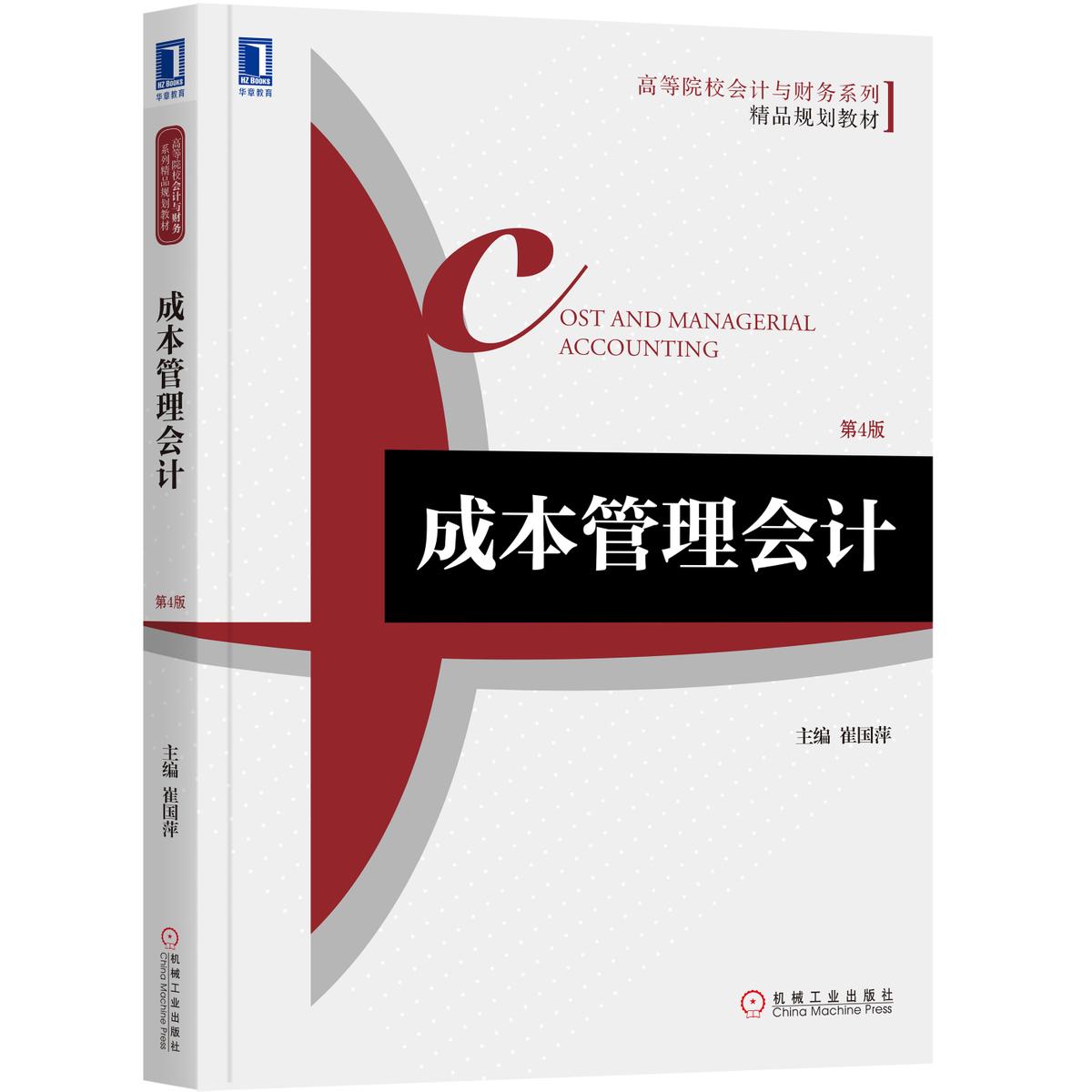 正版 成本管理会计(第4版)高等院校会计与财务系列精品规划教材 成本会计与管理会计 成本核算程序 j10k