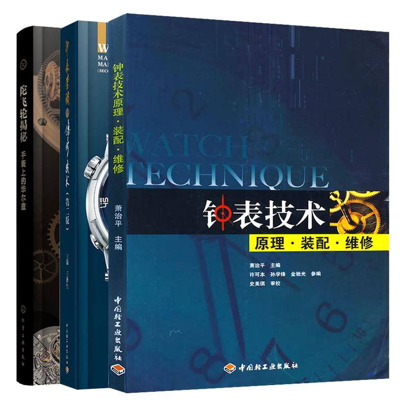 钟表技术原理装配维修+钟表营销与维修技术 第二版+陀飞轮揭秘 手表上的华尔兹 3册 机械钟表石英电子钟表结构功能书籍