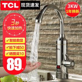 TCL电热水龙头速热即热式加热厨房宝快速过自来水热电热水器家用