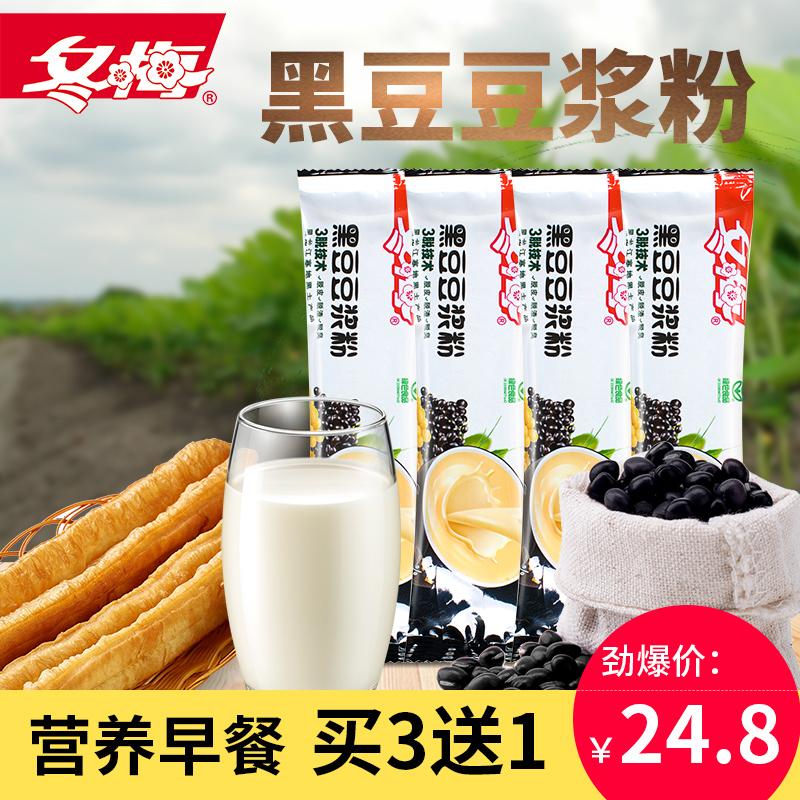 冬梅豆粉黑豆浆粉早餐营养速溶冲饮17条独立包装520g豆奶粉代餐粉