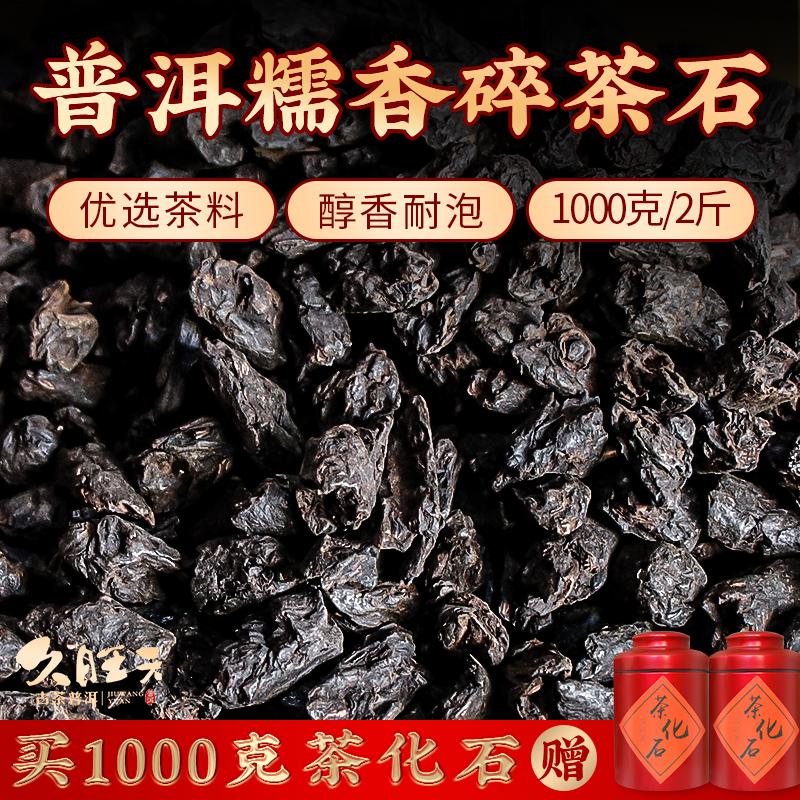 1000 grams of jiuwangyuan tea, aged ancient trees, Yunnan ripe tea, waxy fragrant broken Silverstone tea, Puer tea