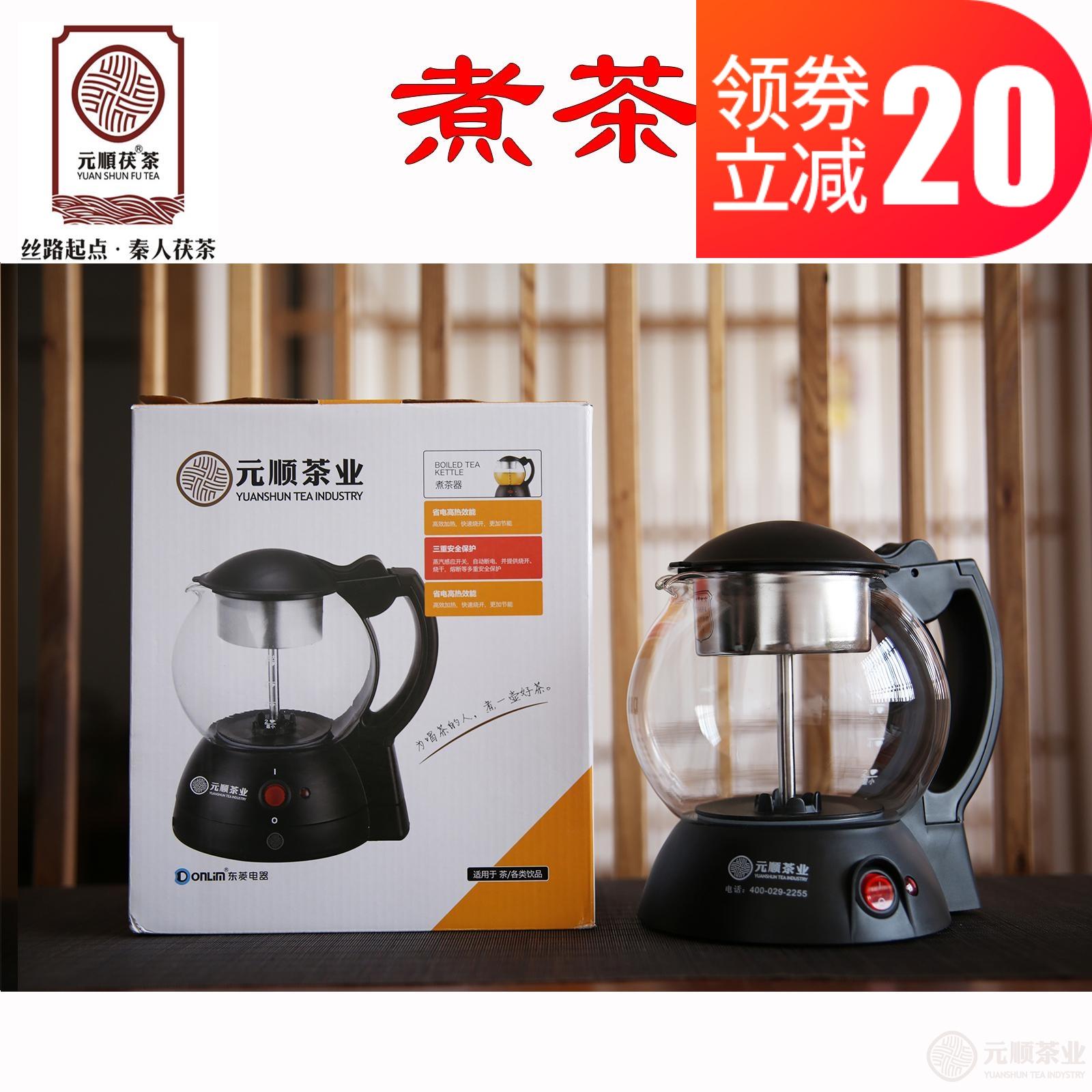元顺煮茶器 东菱 XB-1001煮茶器黑茶茯茶砖茶 玻璃不锈钢养生茶壶