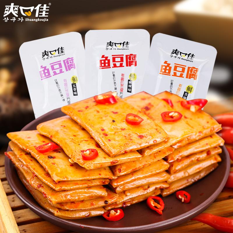 爽口佳鱼豆腐零食小包装 豆干零食湖南特产休闲小吃休闲食品5包