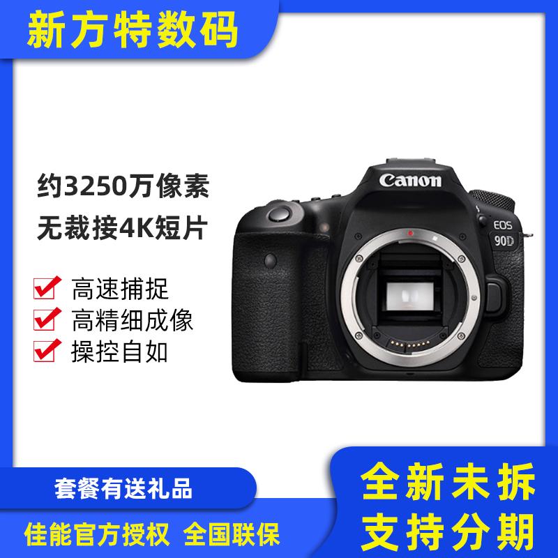 Canon EOS 90d SLR camera single body travel photography half frame middle end flagship digital camera